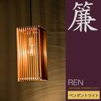 和 照明 ペンダントライト 簾 AP834 ren 国産 和風照明 木組 和風和室照明 和風 和モダン