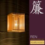 和 照明 ペンダントライト 簾 AP833 ren 国産 和風照明 木組 和風和室照明 和風 和モダン