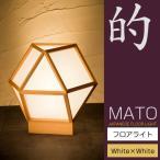 和 照明 フロアライト 行灯 的 A522-A mato white 国産 和風照明 木組+和紙(ワーロン) 和室照明 和モダン ペンダントランプ
