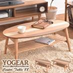 3/1 09:59までポイント5倍! センターテーブル 収納付き 折りたたみ式 4種の天然木突板 木製 オーバル型 楕円形 スクエア型 長方