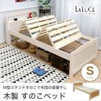 ショッピングすのこ すのこベッド シングル フレームのみ 高さ調整可能 棚付き コンセント付 木製