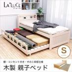 木製親子ベッド シングル 棚付き 2口コンセント付き スライド 親子ベット 収納式