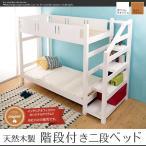 木製二段ベッド すのこベッド 昇降時安心階段タイプ 下段を外せばロフトベッドにもなります