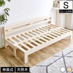 木製伸長式すのこベッド シングル 伸長式ベッド ソファベッド 2way フレームスライドで簡単伸張 パイン材 伸縮式ベッド ソファベンチ フレームのみ