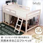 木製ロフトベッド セミダブル 棚コンセント2口付 ベッド下空間を有効活用 スノコベッド