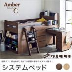 システムベッド Amber アンバー ベッド、デスク、シェルフ、ブックシェルフ、キャビネットがセット ベット