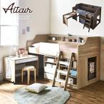システムベッド ALTAIR(アルタイル)  シングル デスク シェルフ ブックシェルフ キャビネット セット 木製 ベット
