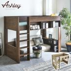 ロフトベッド Ashley(アシュリー) 高さ160.5cm ベッド下収納 シングル システムベッド|ハイタイプ ベッド ベット べっと