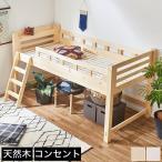 ロフトベッド ロータイプ ベッドフレーム シングル 木製 棚付き コンセント付き すのこ床板 安心頑丈設計 補強板付きのハシゴ おしゃれ ベット
