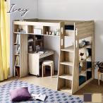 システムベッド 階段 ロフトベッド + デスクセット システムベット ロフトベット 机付き 木製 ハイタイプ 子供 Ivey (アイビー)