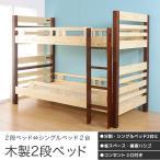 2段ベッド 大人用 天然木パイン 木製二段ベッド コンセント2口 すのこベッド  床面高2段階調節 シンプル スタイリッシュ