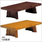 和風 和モダン 木製座卓単品 W120 テーブル 座卓テーブル ローテーブル ラウンドテーブル パイン材 日祝不可 代引不可