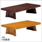 和風 和モダン 木製座卓単品 W150 テーブル 座卓テーブル ローテーブル ラウンドテーブル パイン材 日祝不可 代引不可