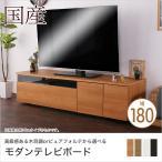 テレビボード ロータイプ 幅180 木製 完成品 配線穴 日本製 ナチュラル ブラウン ホワイト ブラック ローボード TVボード テレビ台 TV台 モダン