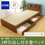 【9/28 9:59までプレミアム会員5%OFF】 畳ベッド 収納ベッド 引き出し付き ダブル  クッションマット畳タイプ すのこベッド 棚付き