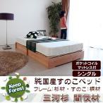 ショッピングすのこ すのこベッド 純国産 シングル ポケットコイルマットレス付 天然木杉ベッド