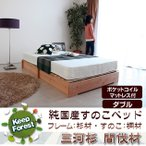 ショッピングすのこ すのこベッド 純国産 ダブル ポケットコイルマットレス付 天然木杉ベッド
