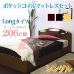 収納ベッド ロングサイズ シングル 引き出し付き ポケットコイルマットレス付き 棚 コンセント 照明付 収納付きベッド