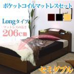 収納ベッド ロングサイズ セミダブル 引き出し付き ロングタイプポケットコイルマットレス付き 棚 コンセント 照明付