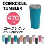 CORKCICLE TUMBLER コークシクル タンブラー 16oz/470ml 水筒 タ