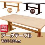 オススメ 木製ダイニングテーブル単品