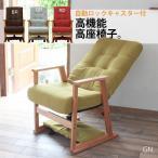 座いす チェア キャスター付 高座椅子 座椅子 坐椅子 座イス 天然木 ファブリック こたつイス 折りたたみ リクライニング 昇降可能 安全ロック 椅子 チェア