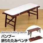 アジアン家具 バンブーベンチ 折りたたみチェア 竹 ダイニングチェアー