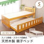 親子ベッド スライド シングル ペアベッド 二段ベッド パイン 天然木 すのこベッド ツインベッド 2段ベッド フレームのみ 子供用ベッド 兄弟 姉妹 ベッド セット