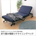 ベッド 電動リクライニングベッド シングル 低反発ウ