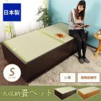 畳ベッド シングル 日本製 い草 大容量収納付き ブラウン ナチュラル 収納ベッド ヘッドレスベッド