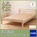 ショッピングすのこ すのこベッド シングル 島根県産ひのき使用 日本製 フレームのみ 高さ調節可能 シンプル 無塗装 布団・マットレス可 国産ひのき