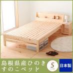 すのこベッド シングル ひのき 棚付き コンセント付き 国産 高さ調整可能