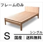ショッピングすのこ すのこベッド シングル フレームのみ ひのきベッド