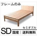 ショッピングすのこ すのこベッド セミダブル【送料無料】国産 ひのきすのこベッド セミダブル(フレームのみ)