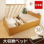 収納ベッド セミダブル 日本製 フレームのみ 跳ね上げ式 大収納ベッド 跳ね上げベッド すのこベッド コンパクト
