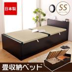 畳ベッド 収納ベッド セミシングル 日本製 フレームのみ 跳ね上げ式 大収納ベッド 跳ね上げベッド すのこベッド コンパクト 収納付きベッド 大量 収納ベット