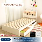 ショッピングすのこ すのこベッド 収納ベッド セミダブル 引き出し付き 収納付きベッド 照明付き フレームのみ