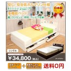 ショッピング引き出し 収納ベッド ベット シングルベッド 引き出し付き 国産マットレス付 照明付き