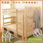 二段ベッド 2段ベッド 国産 ひのき 無塗装 低ホルム