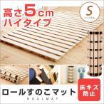 ショッピングすのこ すのこベッド 折りたたみ シングル ロールタイプ 高さ約5cm
