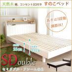 ショッピングすのこ すのこベッド スノコベッド セミダブル フレームのみ ホワイトウォッシュ 木製 棚付き 宮付き