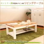 ローテーブル 木製 センターテーブル 幅90cm 引き出し付 白 フレンチカントリー調 リビングテーブル