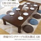 ローテーブル 座卓テーブル 伸長式 幅120cm センターテーブル リビングテーブル(3段階幅調節:120/150/180cm)