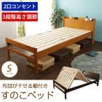 ショッピングすのこ すのこベッド シングル 布団が干せる 棚付きすのこベッド(スタンド式) コンセント2口 高さ3段階調整できる北欧