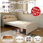 ショッピングすのこ すのこベッド ベット セミダブル フレームのみ スノコベッド 棚付き 照明付き 木製 コンセント付き