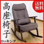 ロッキングチェア リクライニング 木製 高座椅子