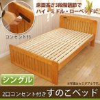 桐すのこベッド シングルベッド ナチュラル フレームのみ カントリー調 天然木製 コンセント付き スノコベッド スノコベット 高さ3段階調整