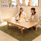 リビング ローテーブル 伸張式 木製 センターテーブル 座卓