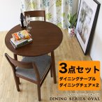 ショッピング円 円形ダイニング3点セット オーバル カラー:ウォールナット ダイニングセット ダイニングテーブルセット