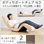 座椅子 リクライニング 画像